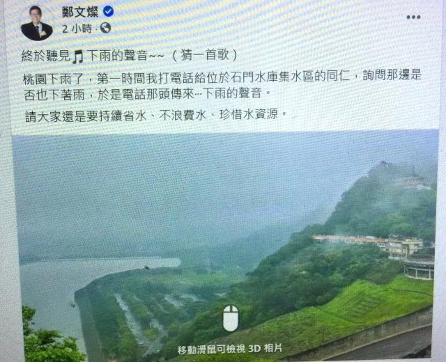 桃園市長鄭文燦一早在臉書開心發文「聽見下雨的聲音」,但呼籲民眾仍要持續省水。(記者徐乃義/攝影)