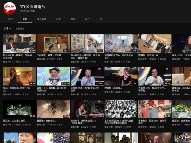 圖為香港電臺頻道影片以觀看次數排序,不少熱門影片已上架超過一年。(香港電臺YouTube網頁擷圖)