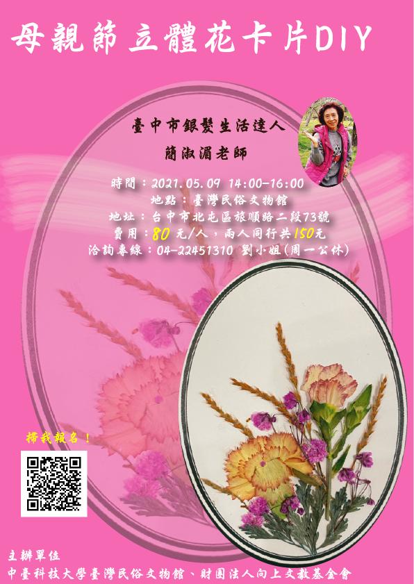 「臺灣民俗文物館」在母親節當天(5月9日),邀請銀髮生活達人簡淑湄老師,帶領押花藝術製作立體花卡片。