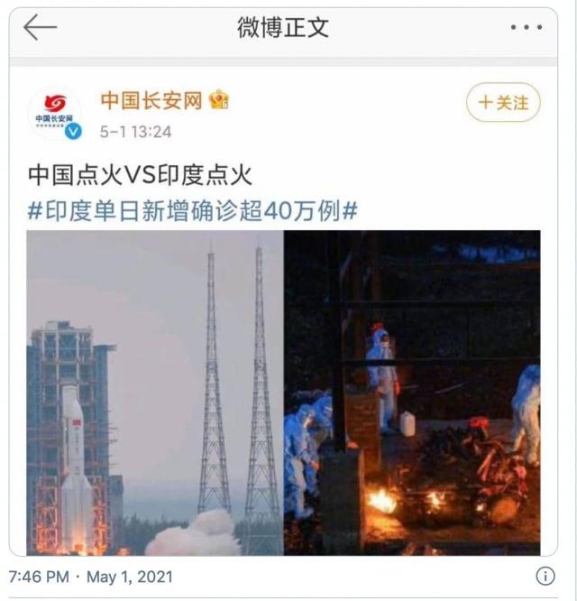 中共中央政法委日前發文〈中國點火VS印度點火〉嘲笑印度,結果圖中火箭(左)失控偏離軌道。(網路圖片)