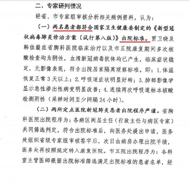 石家莊市衛健委內部文件顯示,兩名染疫患者都符合中共國家衛健委的出院標準。(大紀元)