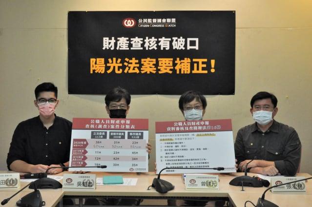 公民監督國會聯盟14日舉行「財產查核有破口 陽光法案要補正」記者會。(公督盟提供)