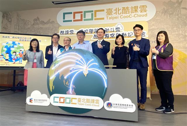僑委會2021年3月17日啟動跟臺北市政府酷課雲合作。(攝影/)(攝影/廖蔚尹)