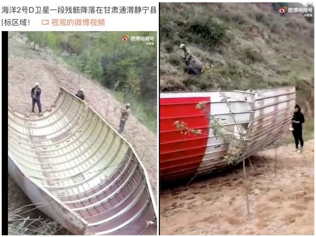海洋二號D衛星一段殘骸墜落在甘肅靜寧縣李店鎮。(網路影片擷圖)