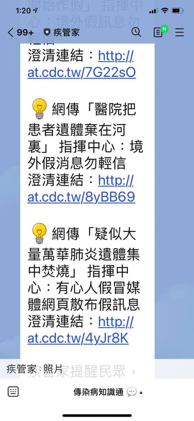 防疫重要資訊平臺「疾管家」也遭假冒。(立委葉毓蘭臉書)