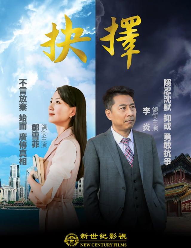 《抉擇》由鄭雪菲(左)與李炎(右)聯合主演。(新世紀影視提供)
