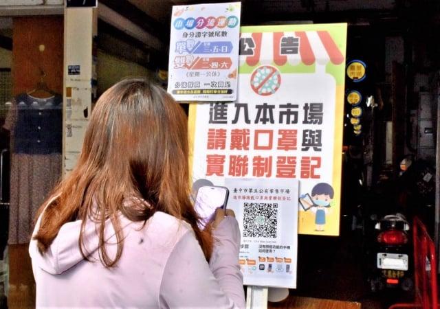 台中市場防疫指引包括戴口罩、消毒及實聯制。
