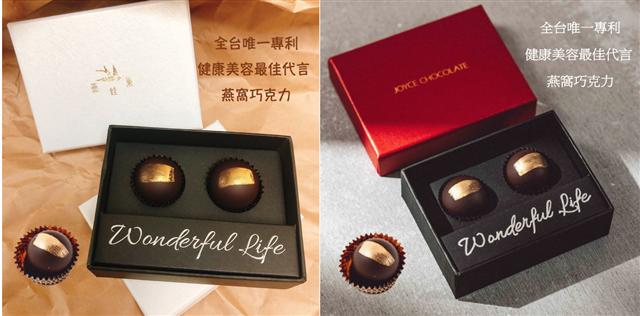 燕窩巧克力禮盒,很適合與親愛的家人、情人、摯友、閨蜜一起品嚐~  (燕銈巢提供)