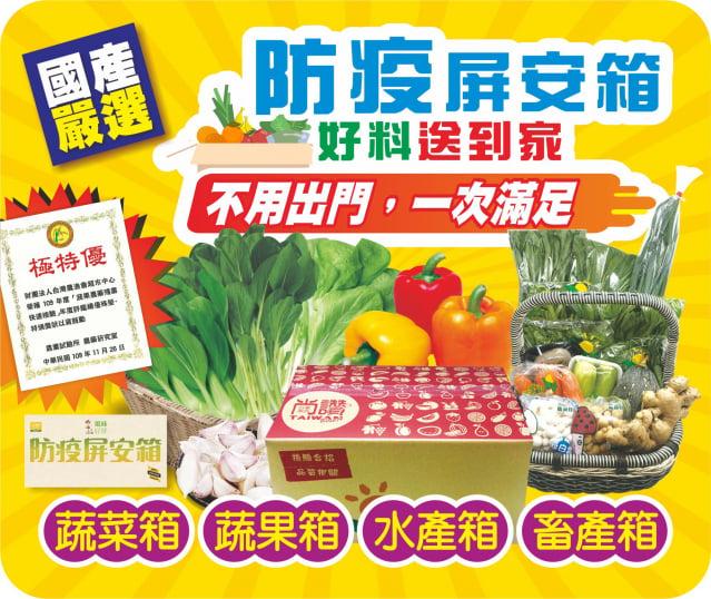 屏東縣政府推出「防疫屏安箱」訂購平台,讓民眾在家防疫,也能品嚐屏東在地鮮美農漁產。