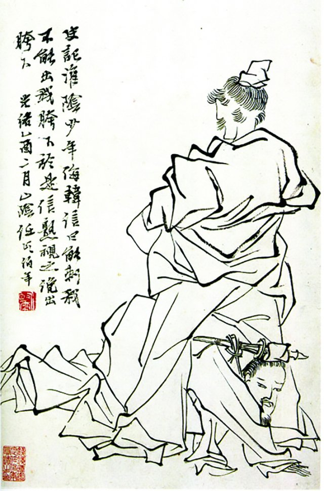 清任伯年繪《韓信胯下受辱圖》。(公有領域)