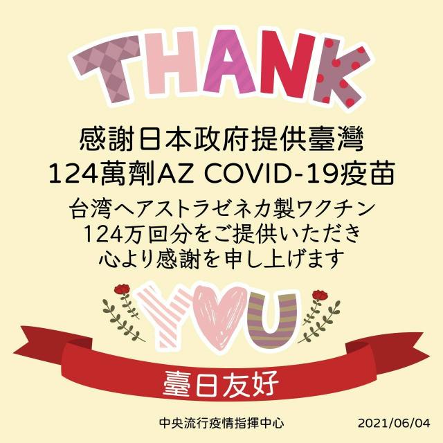臺灣感謝日本贈疫苗。(中央流行疫情指揮中心提供)