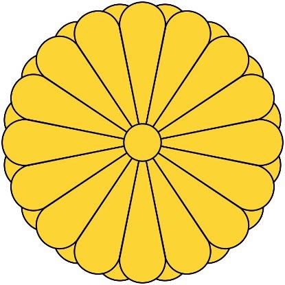 日本皇室(天皇家)的家徽「十六瓣八重表菊紋」。(維基百科)