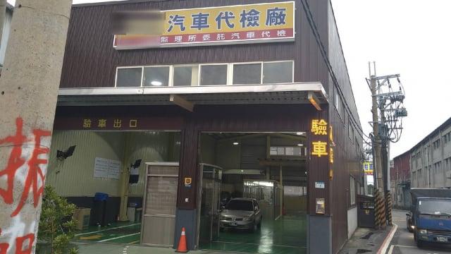 桃園55家委託汽車代檢廠,6/12至6/14停止受理定檢。(桃園監理站 提供)