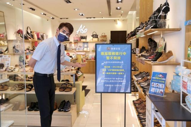 阿瘦皮鞋各門市提供免費鞋品消毒殺菌服務。(A.S.O阿瘦集團提供)