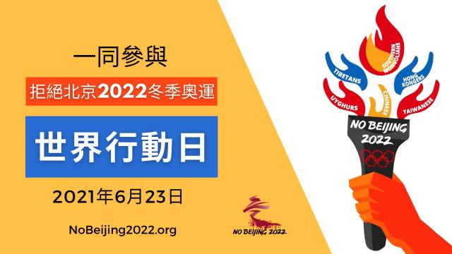 各人權組織將於6月23日舉辦「世界行動日」活動,呼籲各國政府抵制2022北京冬季奧運會。(主辦方提供)