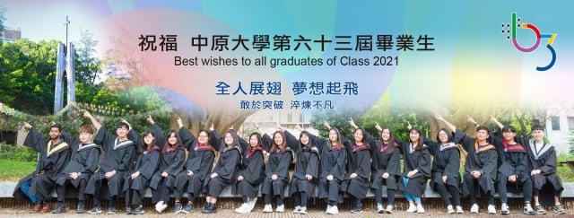 中原大學祝福第六十三屆畢業生「敢於突破,淬煉不凡」。