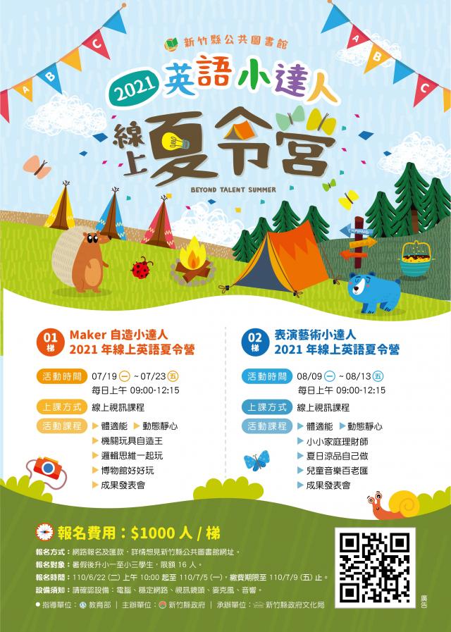 「2021英語小達人線上夏令營」海報。(新竹縣政府提供)