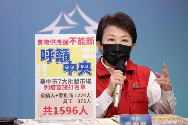 盧秀燕呼籲將批發市場人員納入疫苗施打名單。