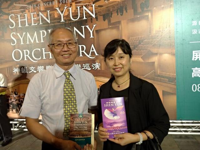 楊秋南和張竹嫻聯袂觀賞神韻藝術團演出,並加入神韻藝術推廣的行列。