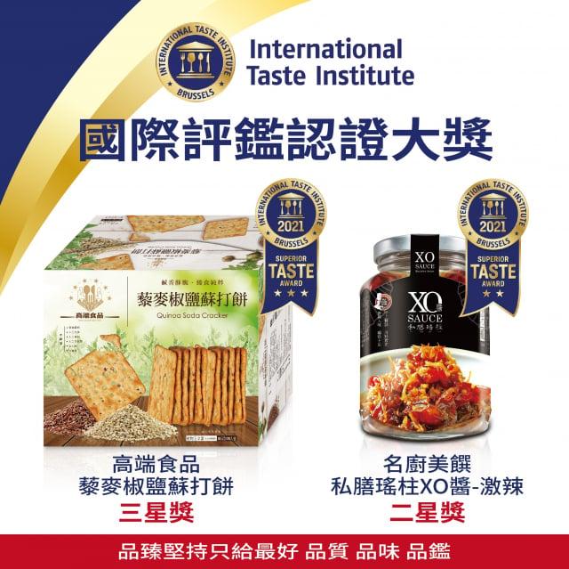 品臻再躍國際美食評鑑雙料獎章。(品臻國際行銷 提供)