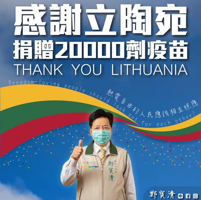前立委鄭寶清23日感謝立陶宛伸出援手。(前立委鄭寶清服務處提供)