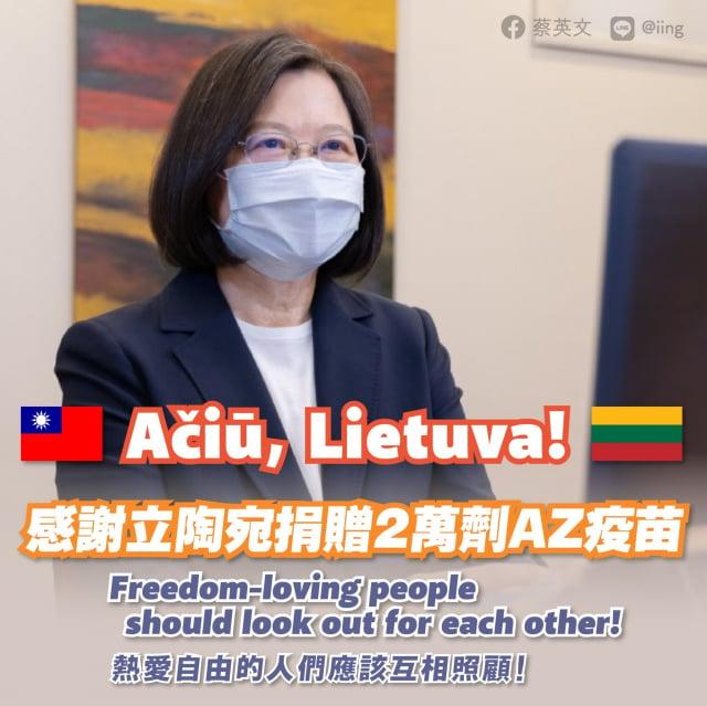 波羅的海國家立陶宛6月22日表示,9月底前將捐贈2萬劑AZ疫苗給台灣。對此,總統蔡英文在臉書發文表示,她要向立陶宛希莫特(Ingrida Simonyte)總理和政府,表達最深的感謝。((蔡英文臉書))