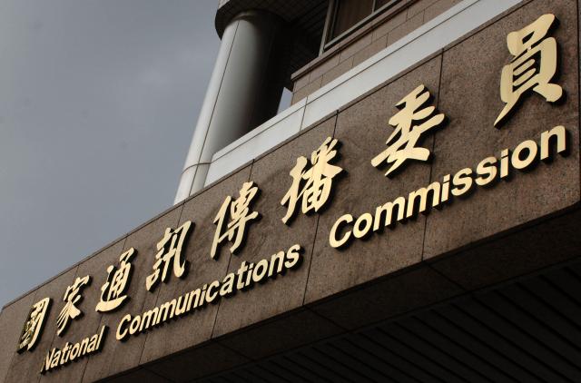 國家通訊傳播委員會(NCC)6月30日發布「109年本國節目查核結果」。(大紀元資料室)