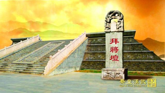 劉邦聽從蕭何的建議專門設壇,拜韓信為漢軍大將軍。(新唐人電視台)