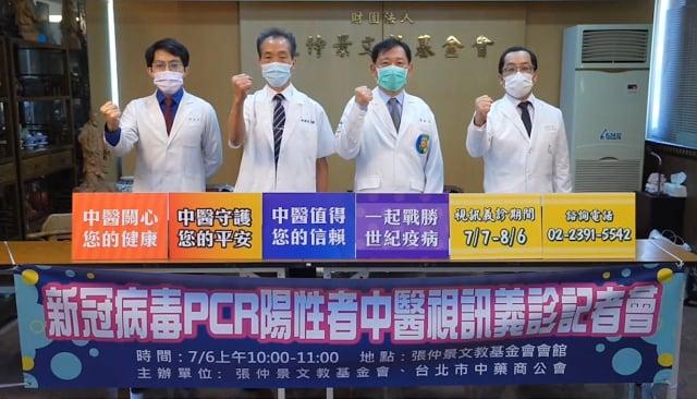 中醫界6日召開記者會宣布,十家中醫診所聯合發起為確診輕症者提供線上義診服務。(義診醫師小組召集人林展弘提供)