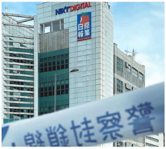 約200名警員高調搜查香港蘋果日報大樓。(公有領域)