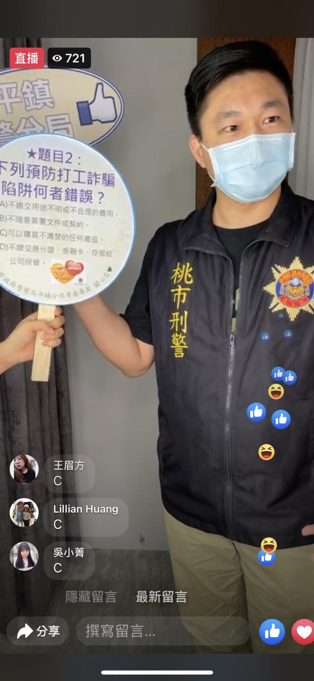 桃園平鎮警結合直播主宣導犯罪預防,反應熱絡。