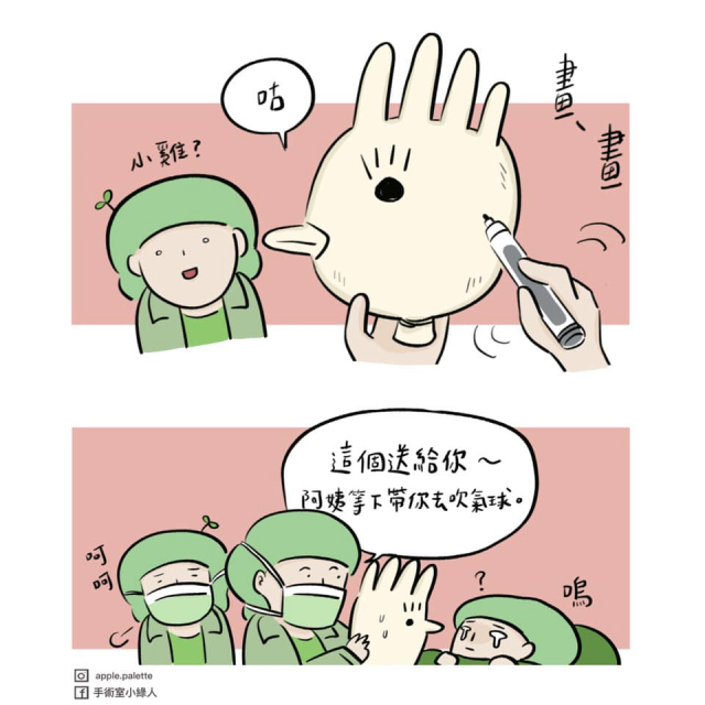 醫護人員會用手術手套作氣球,來減輕小病患緊張、害怕的情緒。(手術室小綠人 )