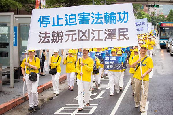 圖為臺灣法輪功學員遊行聲援中國民眾控告迫害元凶江澤民。(記者陳柏州/攝影)