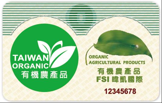 有機農產品認證標章。(暐凱授權使用)