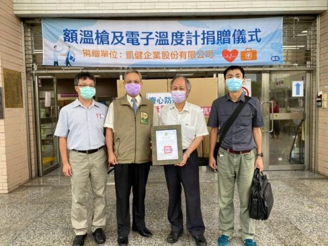 凱健企業捐贈額溫槍、體溫計給屏東縣政府,提升防疫量能。(屏東縣政府提供)