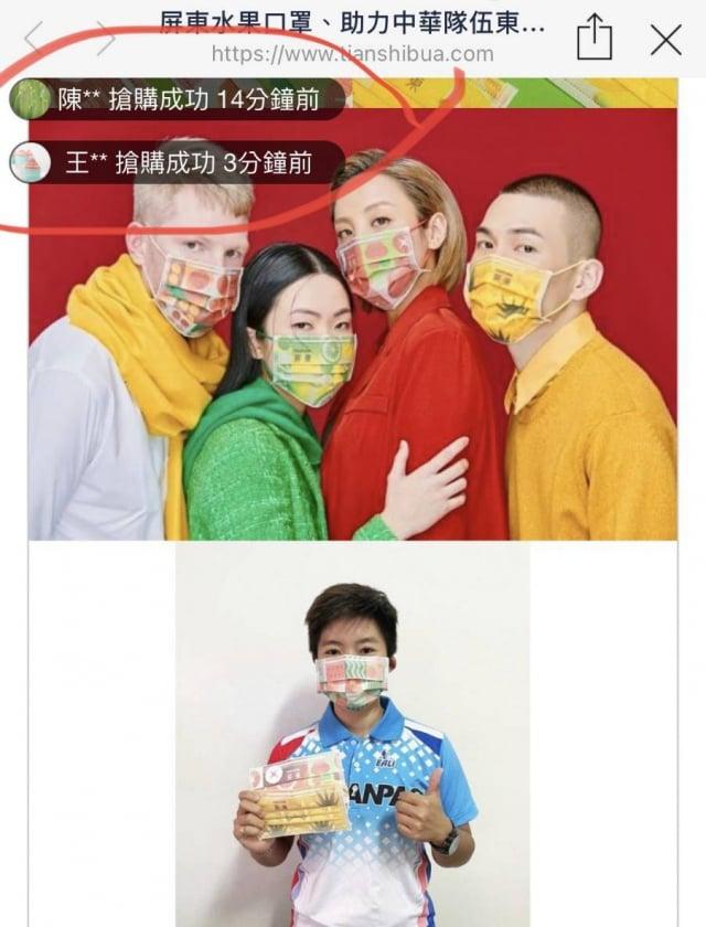 中國不肖業者仿冒屏東水果口罩,製作一頁式詐騙廣告;屏東縣長潘孟安呼籲,消費者不要被騙,以免買到不具有防護力的仿冒品。(屏東縣政府提供)