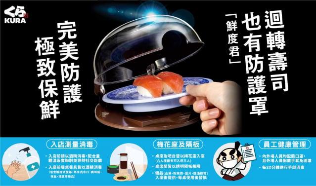 【藏壽司】藏壽司落實政府各項防疫政策,提供前來用餐的顧客安心及舒適的用餐體驗。