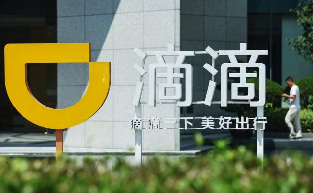 中共當局近期擴大監管赴美國上市的中國企業,網路叫車巨頭「滴滴出行」首先被開刀。( STR/AFP via Getty Images)