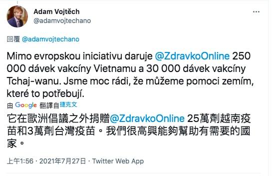捷克衛生部長沃依泰赫在推特發文表示,很高興能幫助到需要的國家。