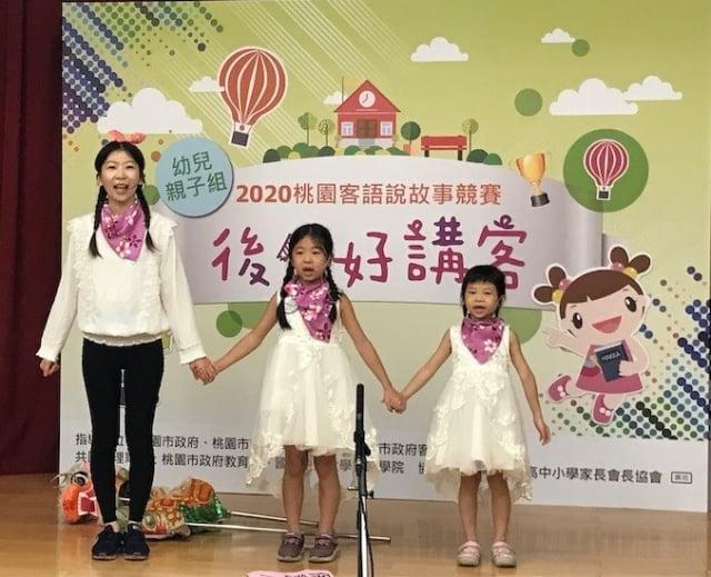 2020客語說故事競賽幼兒親子組。