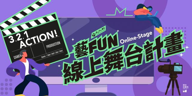 「藝FUN線上舞臺計畫」主視覺。(文化部提供)