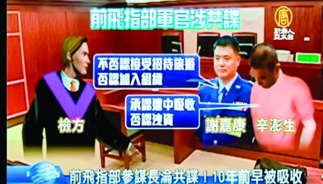 2017年,前馬祖防衛指揮部少將副指揮官謝嘉康被查出多次赴中國接受招待。(新唐人影片擷圖)