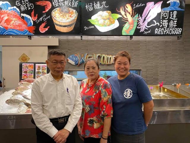 台北市長柯文哲(左)與海產餐廳創業者阿達嫂(中)、第二代傳人劉蓉諭(右)合影。