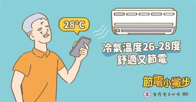 人體感到最舒適的溫度大約26℃~28℃,低於26℃人會逐漸感到寒冷。(台電提供)
