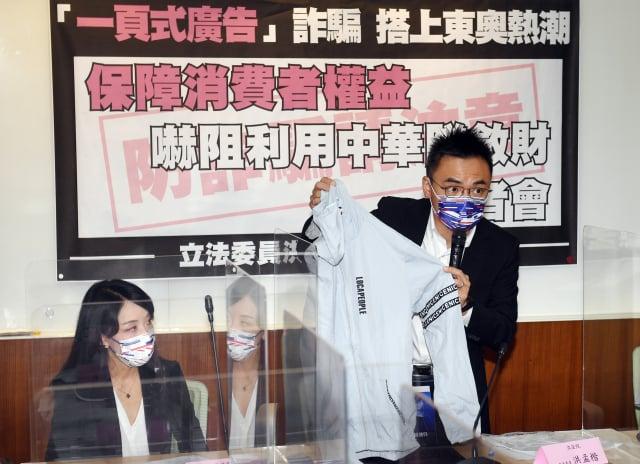 國民黨立委洪孟楷(右)2日在立法院舉行「一頁式廣告詐騙,搭上東奧熱潮」記者會。(中央社)