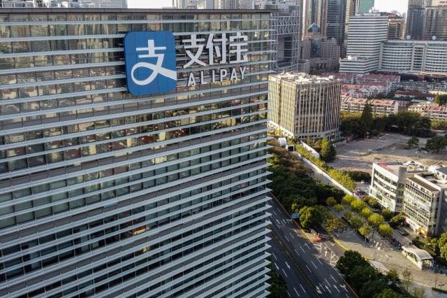 北京加強監管網路科技業,引發中資股拋售潮。圖為螞蟻集團的支付寶。(HECTOR RETAMAL/AFP via Getty Images)