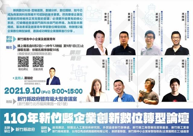 「110年新竹縣企業創新數位轉型論壇」活動海報。(新竹縣政府提供)