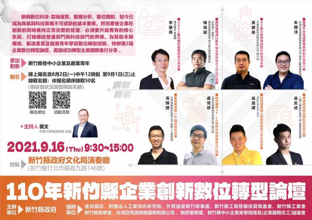 「110年新竹縣企業創新數位轉型論壇」活動海報。
