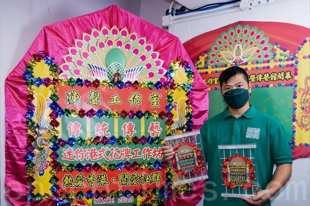 陳聲工作室創辦人陳聲介紹,港式花牌在婚禮、節慶喜事、新店開張、就職等等都會用到。