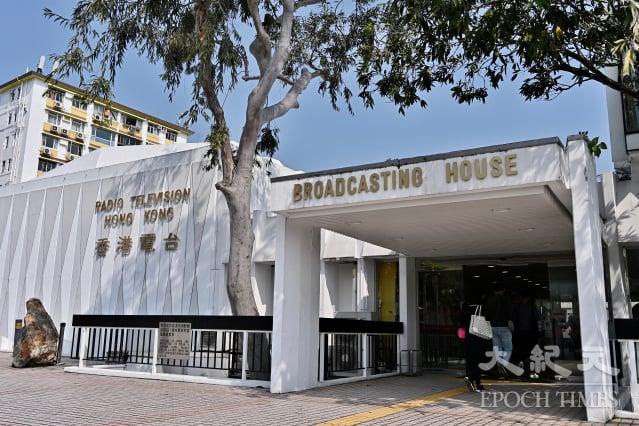 圖為香港電台廣播大樓資料照。(記者宋碧龍/攝影)